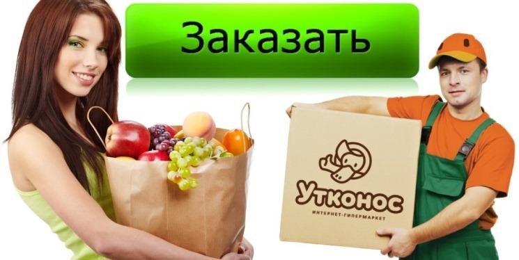 Заказать продукты в утконосе с доставкой