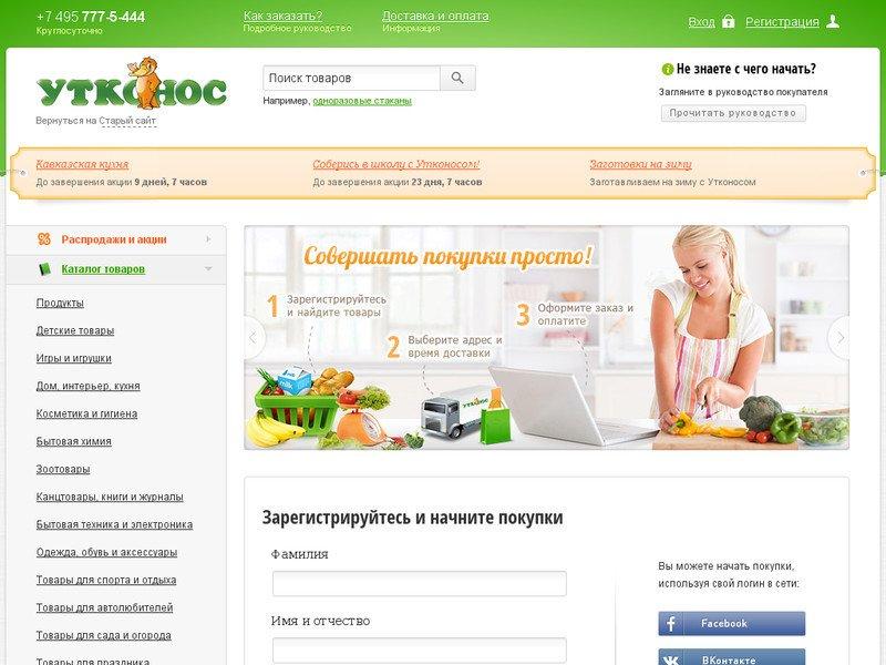 Отзыв об интернет магазине «Утконос»