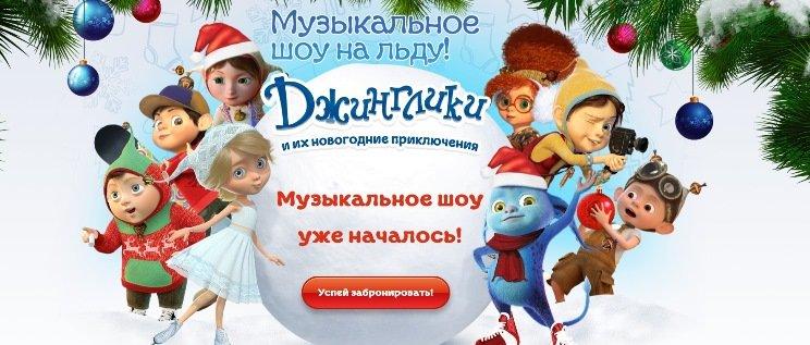 Отзыв: «Джинглики и их новогодние приключения»