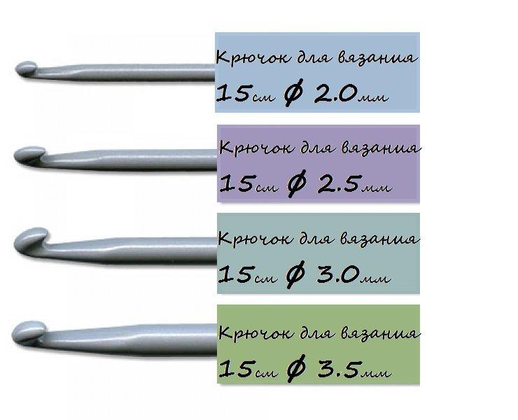 Номер крючка для вязания